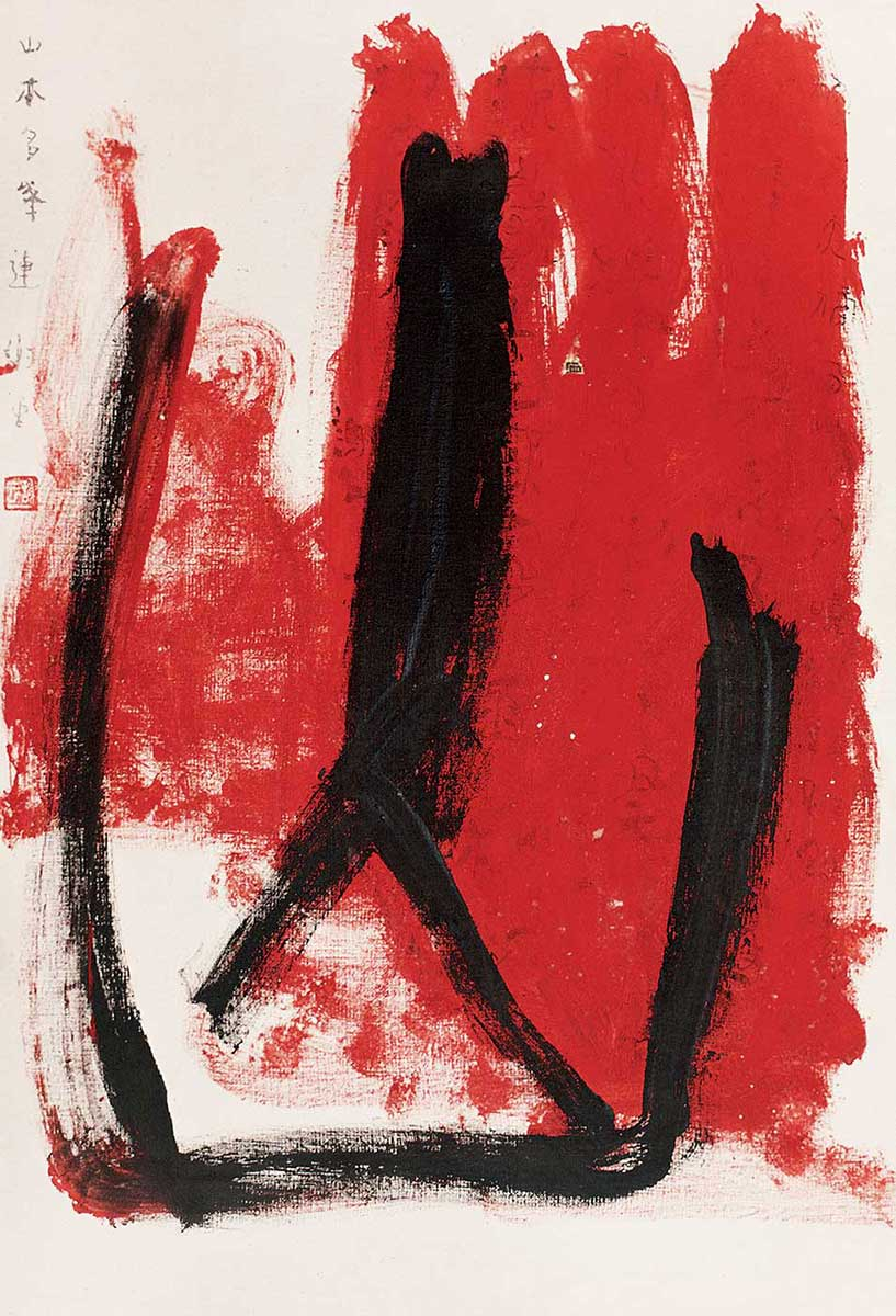 Chines calligraphic character in black on a red brushstroke background. - click to view larger image