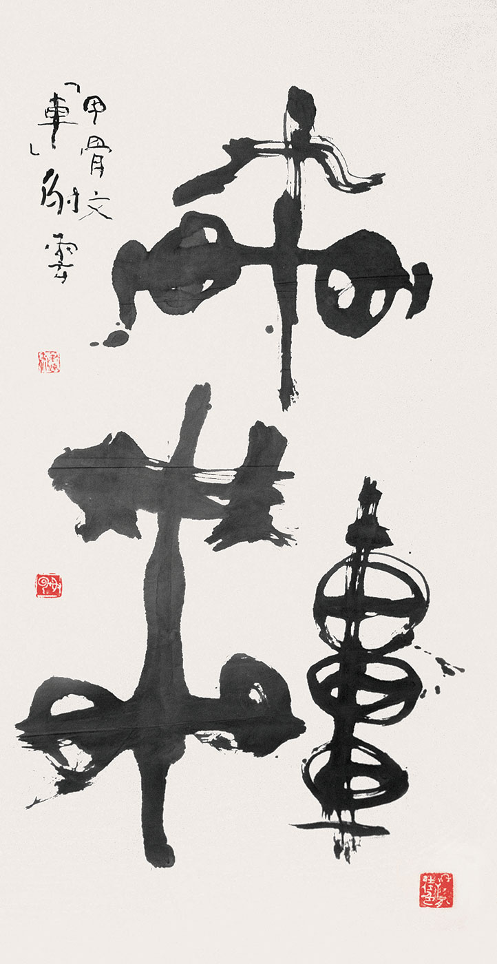 Three large Chinese calligraphic characters, with smaller characters top left, and three red stamps on the work. - click to view larger image