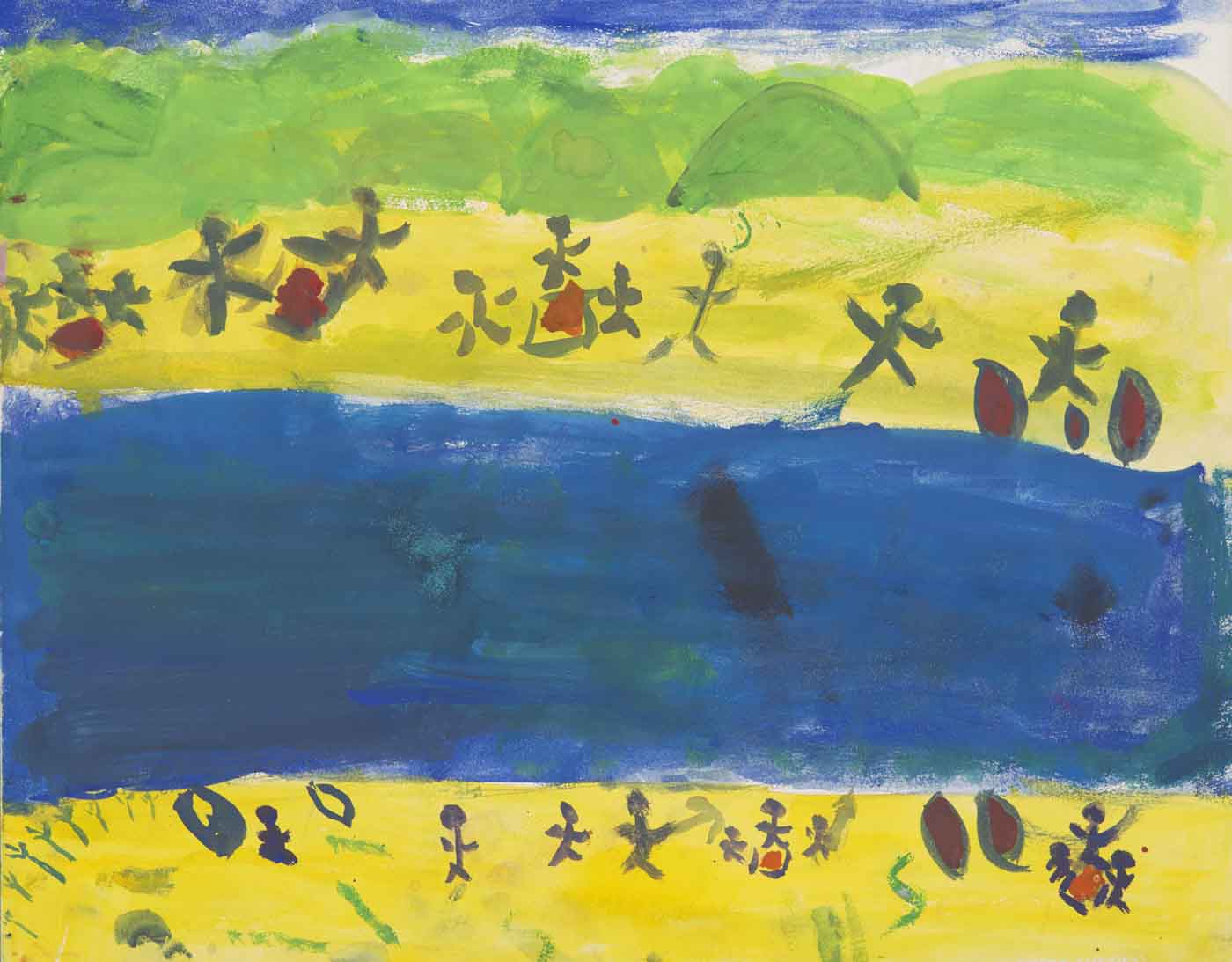 A child's painting of a landscape featuring water, beach and hills. - click to view larger image