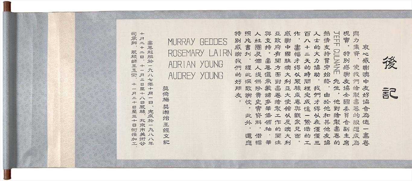 Detail of a scroll on the history of Chinese in Australia - final inscription. - click to view larger image